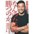 なんのために勝つのか。 ラグビー日本代表を結束させたリーダーシップ論/廣瀬俊朗