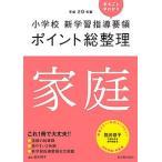 小学校新学習指導要領ポイント総整理家庭 平成29年版/鈴木明子