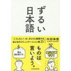ずるい日本語/内田伸哉