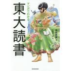 マンガでわかる東大読書/小野洋一郎/西岡壱誠
