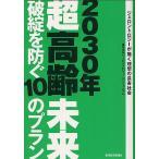 日曜はクーポン有/ 2030年超高齢未来 破綻を防ぐ10のプラン ジェロントロジーが描く理想の長寿社会/東京大学ジェロントロジー・コンソーシアム