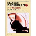 MBAのためのミクロ経済学入門 2/デビッドM.クレプス/中泉真樹