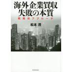海外企業買収失敗の本質 戦略的アプローチ/松本茂