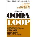OODA LOOP 次世代の最強組織に進化する意思決定スキル/チェット・リチャーズ/原田勉