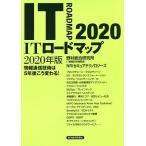 ITロードマップ 情報通信技術は5年後こう変わる! 2020年版/野村総合研究所IT基盤技術戦略室/NRIセキュアテクノロジーズ