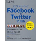 ビジネスリーダーのFacebook&Twitter活用術/Think!別冊編集部
