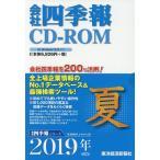 会社四季報CD-ROM 2019年3集 夏号  CDーROM