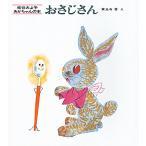 おさじさん/松谷みよ子/東光寺啓/子供/絵本