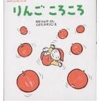 りんごころころ/松谷みよ子/とよたかずひこ/子供/絵本