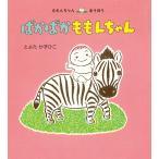 ぱかぱかももんちゃん/とよたかずひこ/子供/絵本