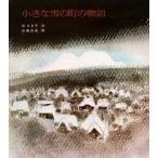 小さな雪の町の物語/杉みき子/佐藤忠良