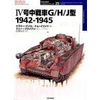 4号中戦車G/H/J型 1942-1945/ヒラリー・ドイル/トム・イェンツ/山野治夫