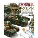 日本軍戦車モデリングガイド