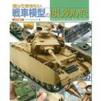 知っておきたい戦車模型のはじめかた/アーマーモデリング