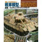 知っておきたい戦車模型の極めかた  塗装 ウェザリングテクニックガイド