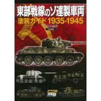 〔予約〕東部戦線のソ連製車両 塗装ガイド1935〜1945/AMMO of Mig Jimenez S.L./アーマーモデリング