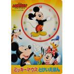 ミッキーマウスとけいえほん MICKEY & FRIENDS/ナンシー・ペアレント/フェルナンド・グエル/みたかよこ