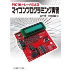 PIC16トレーナによるマイコンプログラミング実習/田中博/芹井滋喜