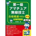 第一級アマチュア無線技士合格精選450題試験問題集 第2集/吉川忠久