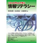 LibreOfficeで学ぶ情報リテラシー/畔津忠博/吉永敦征/永崎研宣