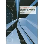 自分で読み書きできる英文ビジネス契約書/野副靖人
