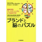 Yahoo!オンライン書店boox @Yahoo!店ブランドと脳のパズル 脳科学をマーケティングにどう活かすか/エリック・デュ・プレシス/澤口俊之/東方雅美