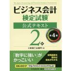 ビジネス会計検定試験公式テキスト2級/大阪商工会議