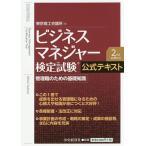 ビジネスマネジャー検定試験公式テキスト 管理職のための基礎知識/東京商工会議所