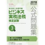 ビジネス実務法務検定試験3級公式問題集 2018年