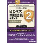ビジネス実務法務検定試験2級公式テキスト 2019