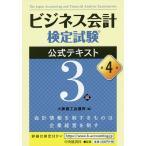 ビジネス会計検定試験公式テキスト3級/大阪商工会議所