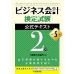 ビジネス会計検定試験公式テキスト2級/大阪商工会議所