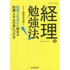 「経理」の勉強法! 配属3年目から始める知識・スキルの身につけ方/梅澤真由美