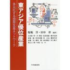 東アジア優位産業 多元化する国際生産ネットワーク/塩地洋/田中彰/太田原準