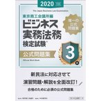 ビジネス実務法務検定試験3級公式問題集 2020年度版