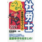 ごうかく社労士まる覚えサブノート 2021年版/秋保雅男/著古川飛祐
