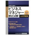 毎日クーポン有/ ビジネスマネジャー検定試験公式問題集 2021年版/東京商工会議所