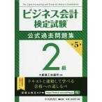 毎日クーポン有/ ビジネス会計検定試験公式過去問題集2級/大阪商工会議所