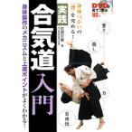 実践合気道入門 DVDで見て、学ぶ 身体づかいの「理」を究める!/佐原文東