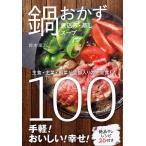鍋おかず100/鈴木理乃/レシピ