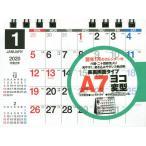 '20 シンプル卓上カレンダーA7ヨコ変