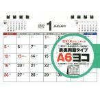 '20 シンプル卓上カレンダー A6ヨコ