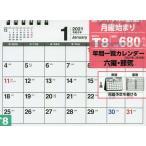 '21 シンプル卓上カレンダ月曜B6ヨコ