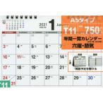 日曜はクーポン有/ '21 シンプル卓上カレンダー A5ヨコ