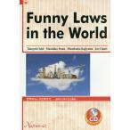 世界おもしろ比較文化 法律から学ぶ文化事情/石井隆之/岩田雅彦/梶山宗克