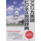 アメリカ英語ビジネス会話辞典/市橋敬三