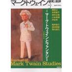 マーク・トウェイン研究と批評 第3号/日本マーク・トウェイン協会