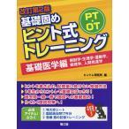 PT・OT基礎固めヒント式トレーニング 基礎医学編/ヒントレ研究所