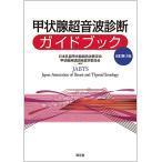 甲状腺超音波診断ガイドブック/日本乳腺甲状腺超音波医学会甲状腺用語診断基準委員会