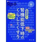 毎日クーポン有/ Rp.(レシピ)+ やさしく・くわしく・強くなる Vol.20No.4(2021秋)